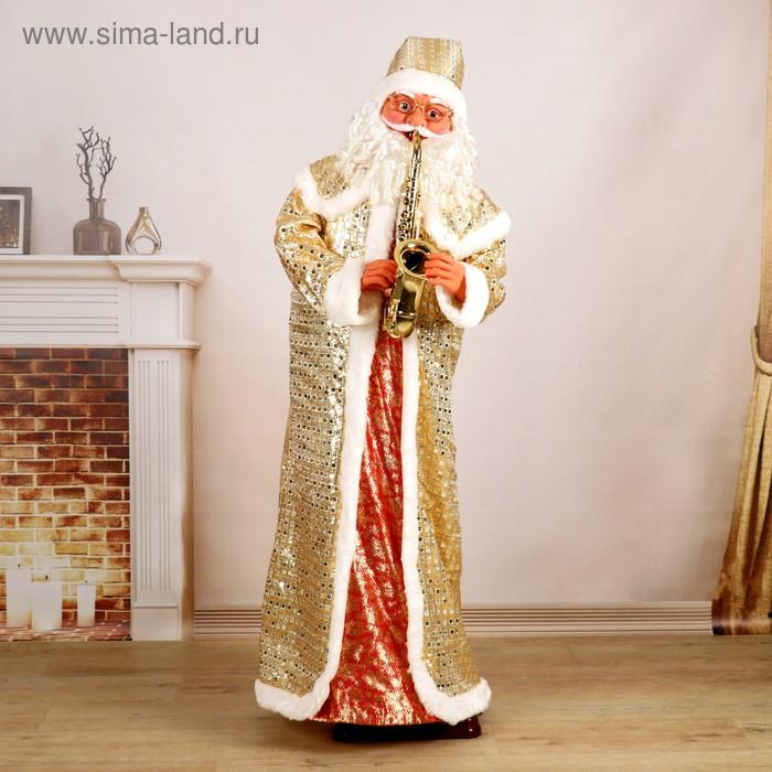 Дед Мороз, длинная золотая шуба, танцует