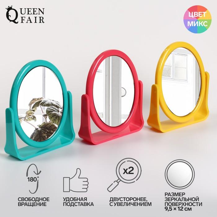Зеркало на подставке, двустороннее, с увеличением, зеркальная поверхность 9,5 × 12 см, МИКС