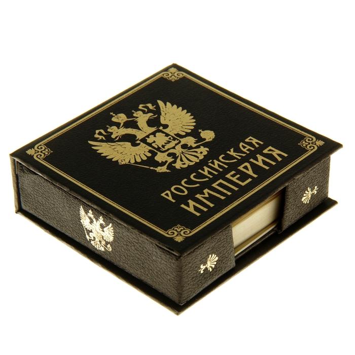 """Блок для записей в футляре """"Российская империя"""" 150 листов"""