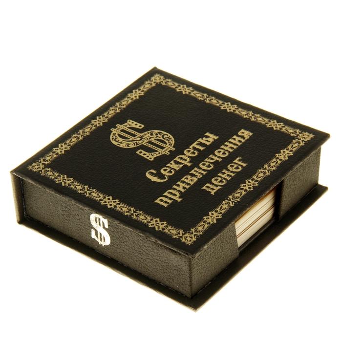 """Блок для записей в футляре """"Секреты привлечения денег"""" 150 листов"""