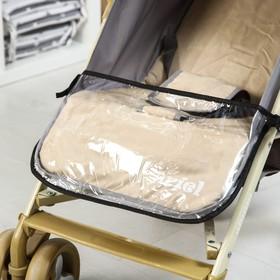 Чехол на подножку коляски,пленка ПВХ