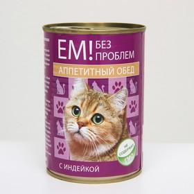 """Влажный корм """"Ем без проблем"""" аппетитный обед с индейкой, для кошек, 410 г"""