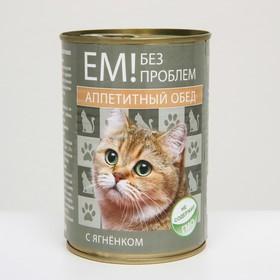 """Влажный корм """"Ем без проблем"""" аппетитный обед с ягненком, для кошек, 410 г"""