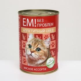 """Влажный корм """"Ем без проблем"""" аппетитный обед мясное ассорти, для кошек, 410 г"""
