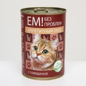 """Влажный корм """"Ем без проблем"""" аппетитный обед с говядиной, для кошек, 410 г"""