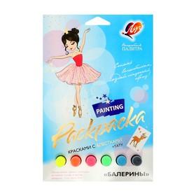 Набор красок с блёстками с раскрасками «Балерины» + тату