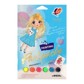 Набор красок с блёстками с раскрасками «Феи» + тату