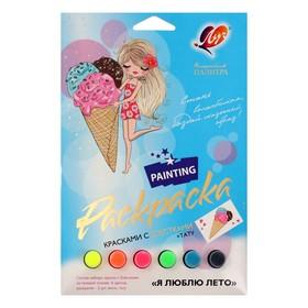 Набор красок с блёстками с раскрасками «Я люблю лето» + тату