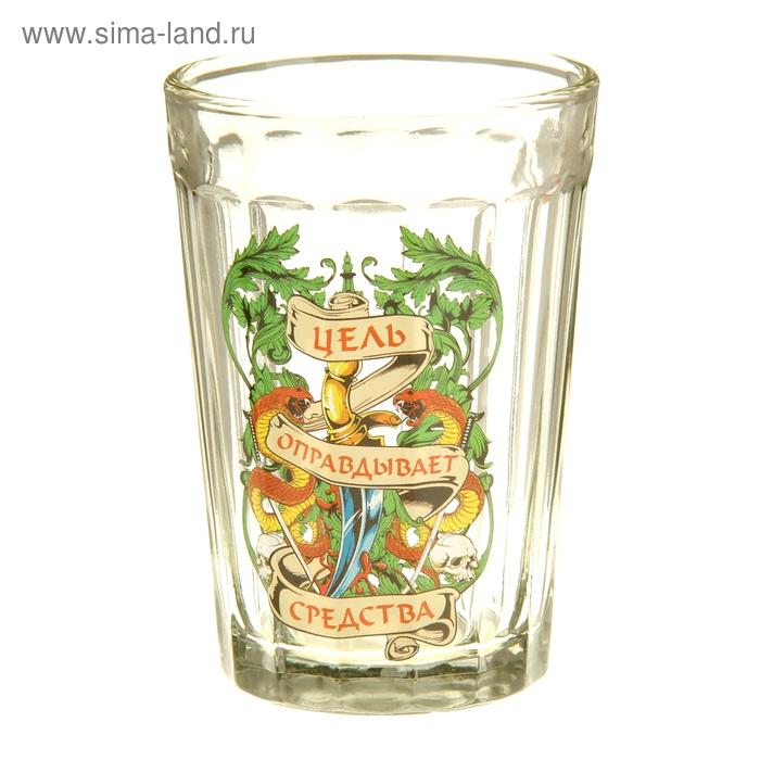 """Граненый стакан """"Цель оправдывает средства"""" (150 мл)"""