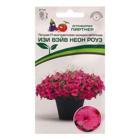 """Семена цветов петуния """"Изи Вэйв неон роуз"""" F1 каскадно-ампельная, 5 шт."""