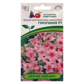 """Семена цветов петуния """"Кэнди паулина"""" F1 прямостоячая нежно-розовая,  5 шт."""