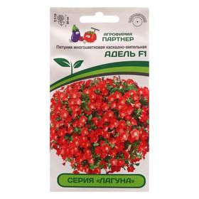 """Семена цветов петуния  """"Лагуна адель"""" F1 каскадная мини коралловый, 5 шт."""