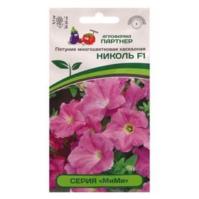 """Семена цветов петуния """"МиМи Николь"""" F1 каскадная византийский розовый, 5 шт."""