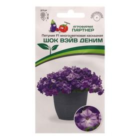 """Семена цветов петуния """"Шок Вэйв деним"""" F1 многоцветковая каскадная, 5 шт."""