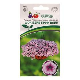 """Семена цветов петуния """"Шок Вэйв пинк вайн"""" F1 многоцветковая каскадная, 5 шт."""