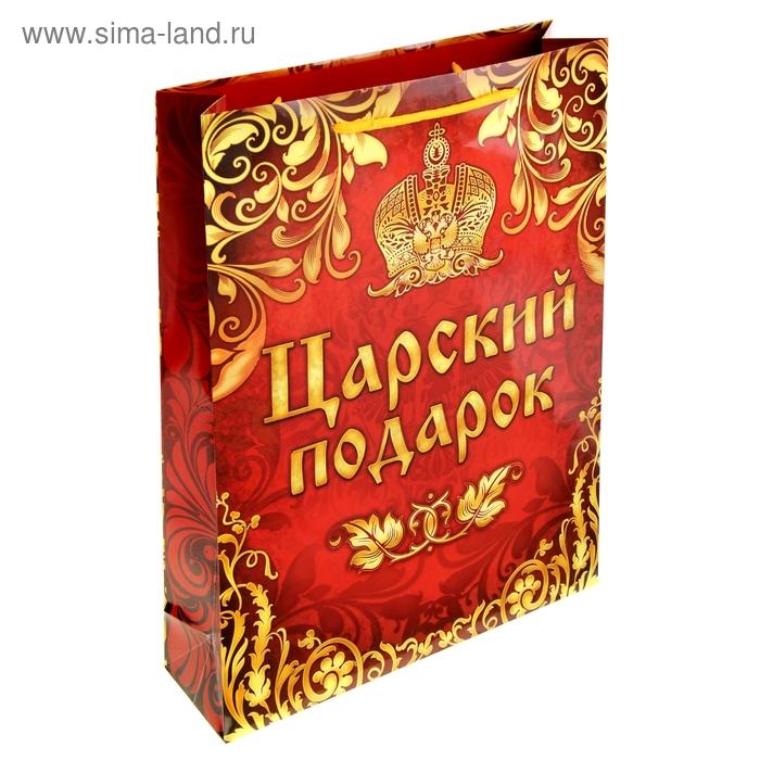 """Пакет подарочный """"Царский подарок"""""""