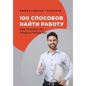 100 способов найти работу, или Тренинг по трудоустройству. Черниговцев Глеб Георгиевич