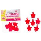 Набор бусин «Звёздочки» г, размер 1 шт: 2×2,5×0,3 см, цвет розовый