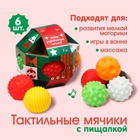 """Подарочный набор развивающих мячиков """"Ёлочный шар зеленый"""" 7 шт."""