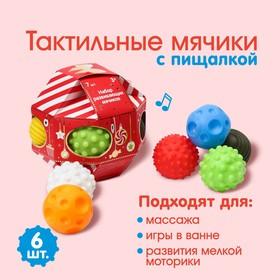 """Подарочный набор развивающих мячиков """"Ёлочный шар красный"""" 7 шт."""