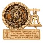 """Магнит - икона """"Пресвятая Богородица Казанская"""", с молитвой и колоколом 00114-010060"""