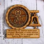Магнит - икона «Святая Матрона Московская», с молитвой и колоколом, 8х7 см