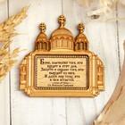 Магнит - икона «Святой Николай Сербский», храм, с молитвой