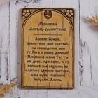 Молитва «Ангелу - Хранителю», 5,5х8,5 см