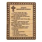 Молитва «Десять Заповедей», 8х11 см