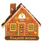 Магнит «Сладкой жизни», домик с колокольчиком, 8х8 см