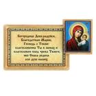 Молитва «Песнь Пресвятой Богородице Казанской, с иконой, 11х7 см