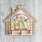 Ключница «Семейного счастья», 15х10 см