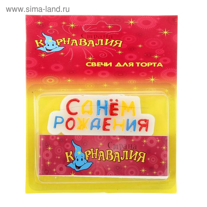 """Свеча восковая для торта с блестками """"С Днем рождения"""""""