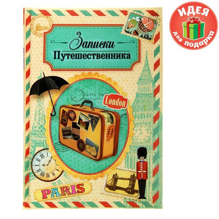 """Ежедневник """"Записки путешественника"""", твёрдая обложка, А5, 96 листов"""