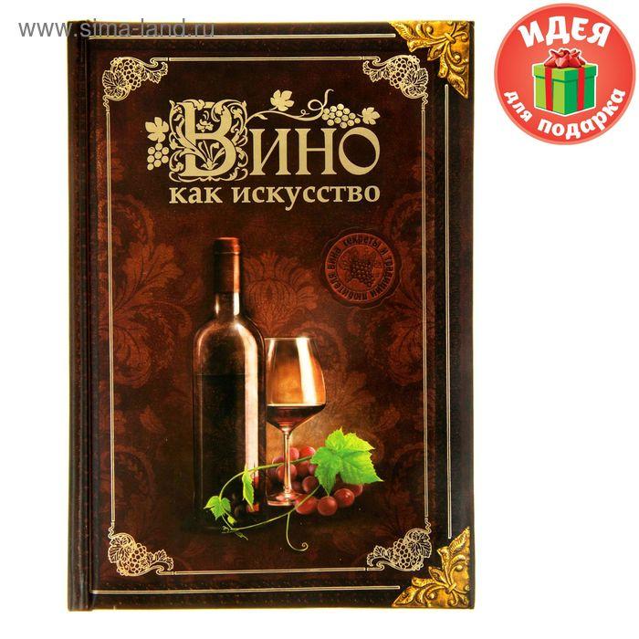 """Ежедневник """"Вино как искусство"""", твёрдая обложка, А5, 96 листов"""