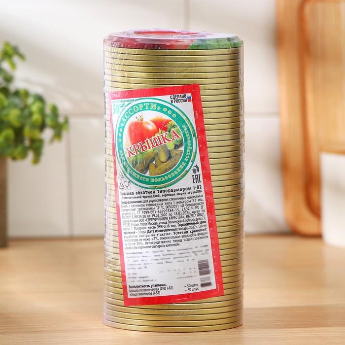 """Крышка лакированная, СКО I, d=8,2 см """"Ассорти"""", толщина 0,18 мм, упаковка 50 шт"""