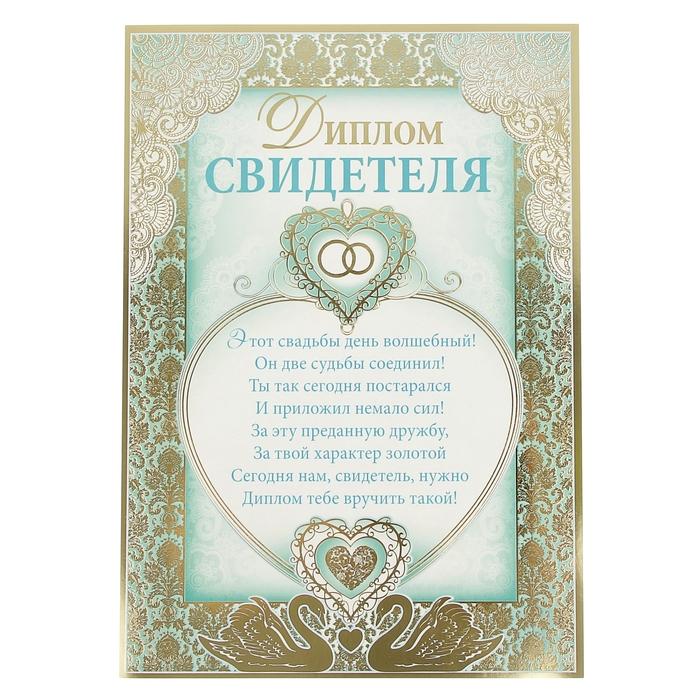 Грамота на свадьбу открытки, картинки