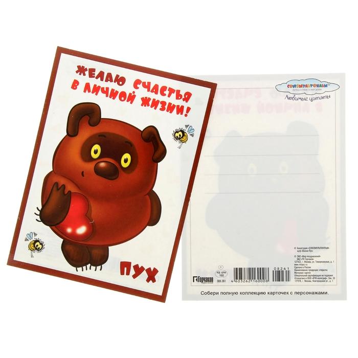 Могу без, открытки с днем рождения желаю счастья в личной жизни
