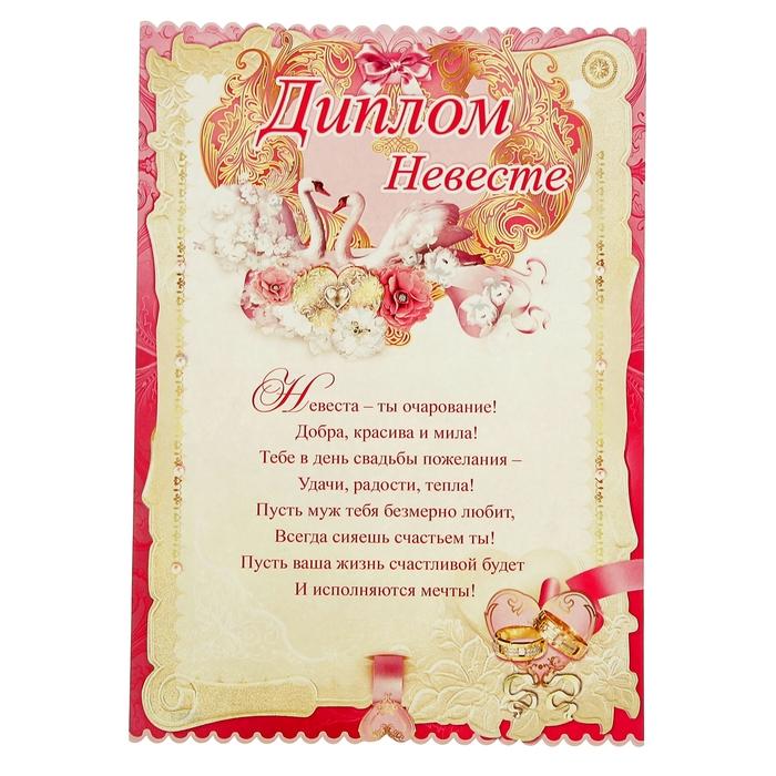 Коляски, грамоты молодоженам на свадьбу шаблоны