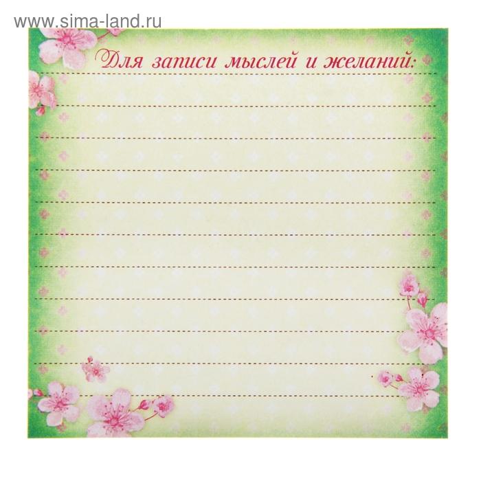 """Блок для записей """"Для записи мыслей и желаний"""" 150 листов"""