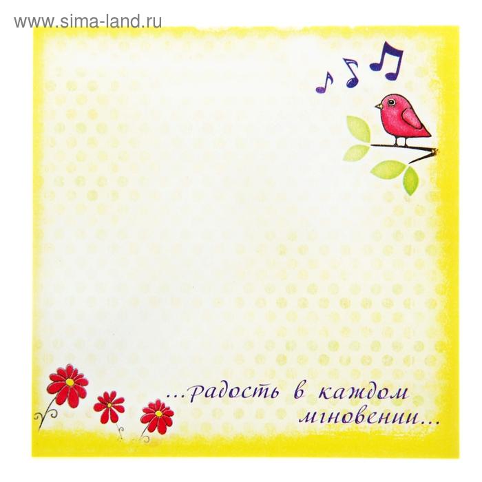 """Блок для записей """"Радость в каждом мгновении"""", 150 листов"""