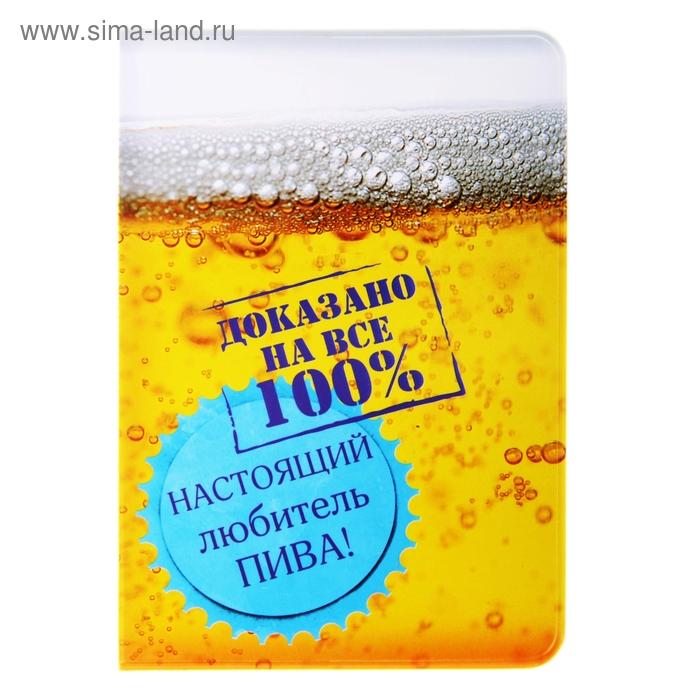 """Обложка для паспорта """"Настоящий любитель пива"""""""