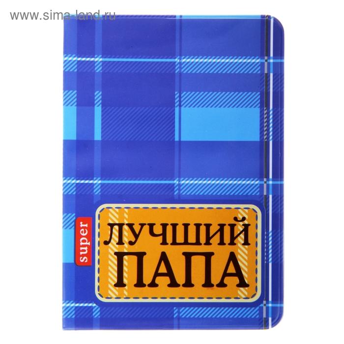 """Обложка для паспорта """"Лучший папа"""""""