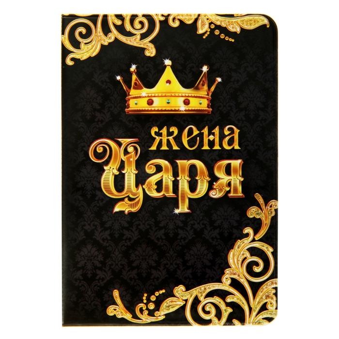 """Обложка для паспорта """"Жена Царя"""""""