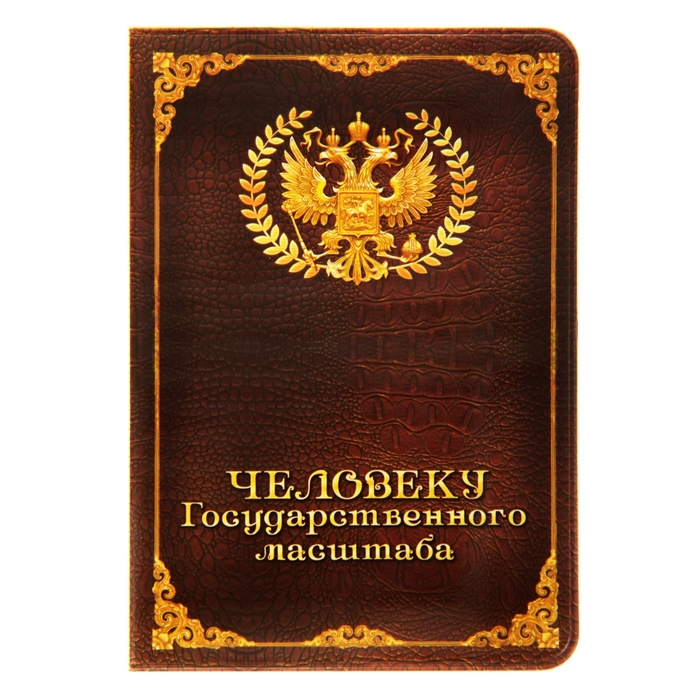 """Обложка для паспорта """"Человеку государственного масштаба"""""""
