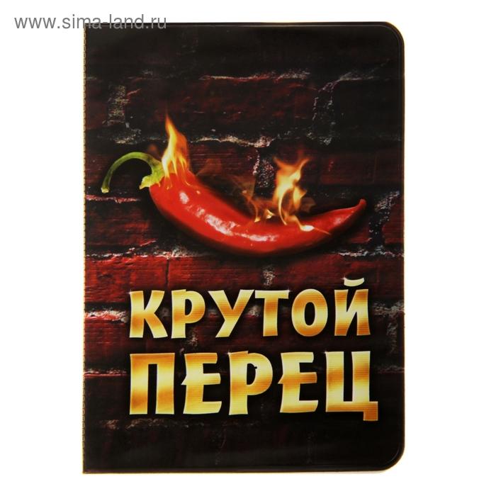 """Обложка для паспорта """"Крутой перец"""""""