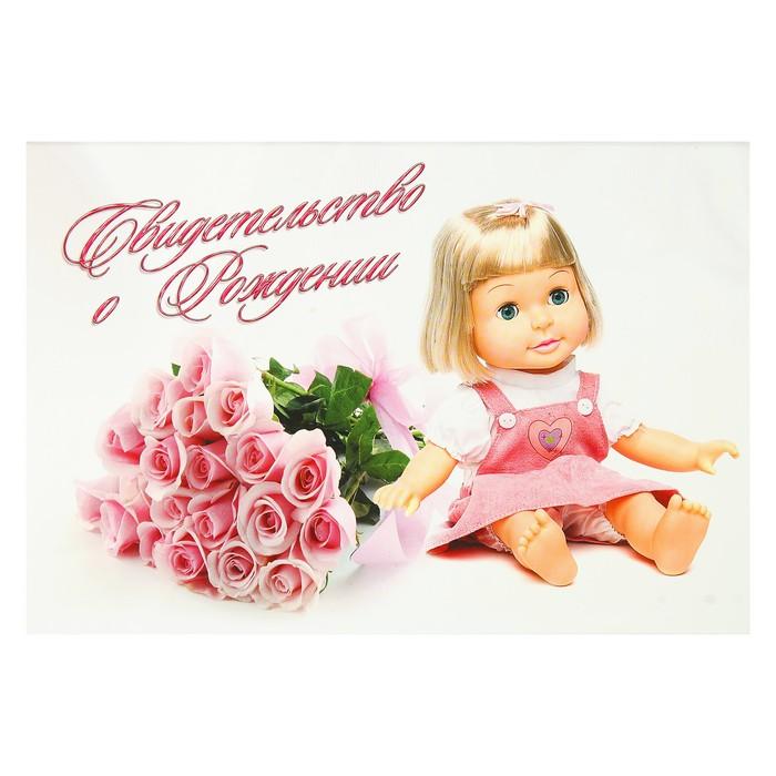 """Папка для свидетельства о рождении """"Кукла с розами"""", А5, ламинированная"""