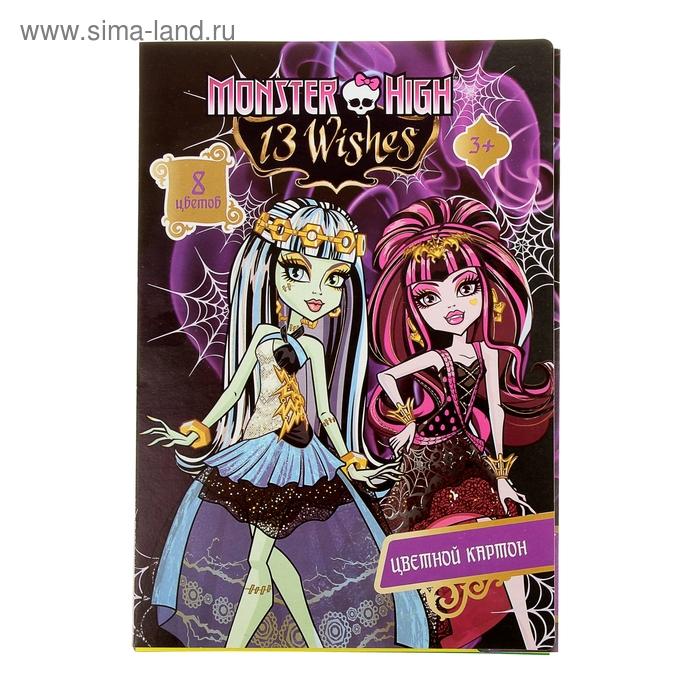 Картон цветной А4, 8 листов, 8 цветов Monster High