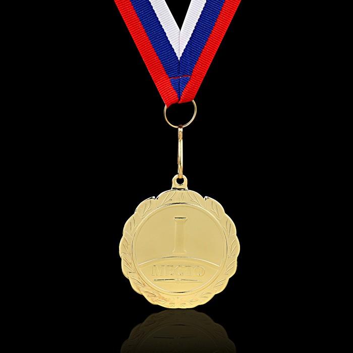 Медаль призовая, 1 место, золото, d=5 см