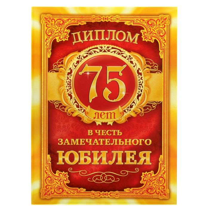 """Диплом """"75 лет в честь замечательного юбилея"""""""